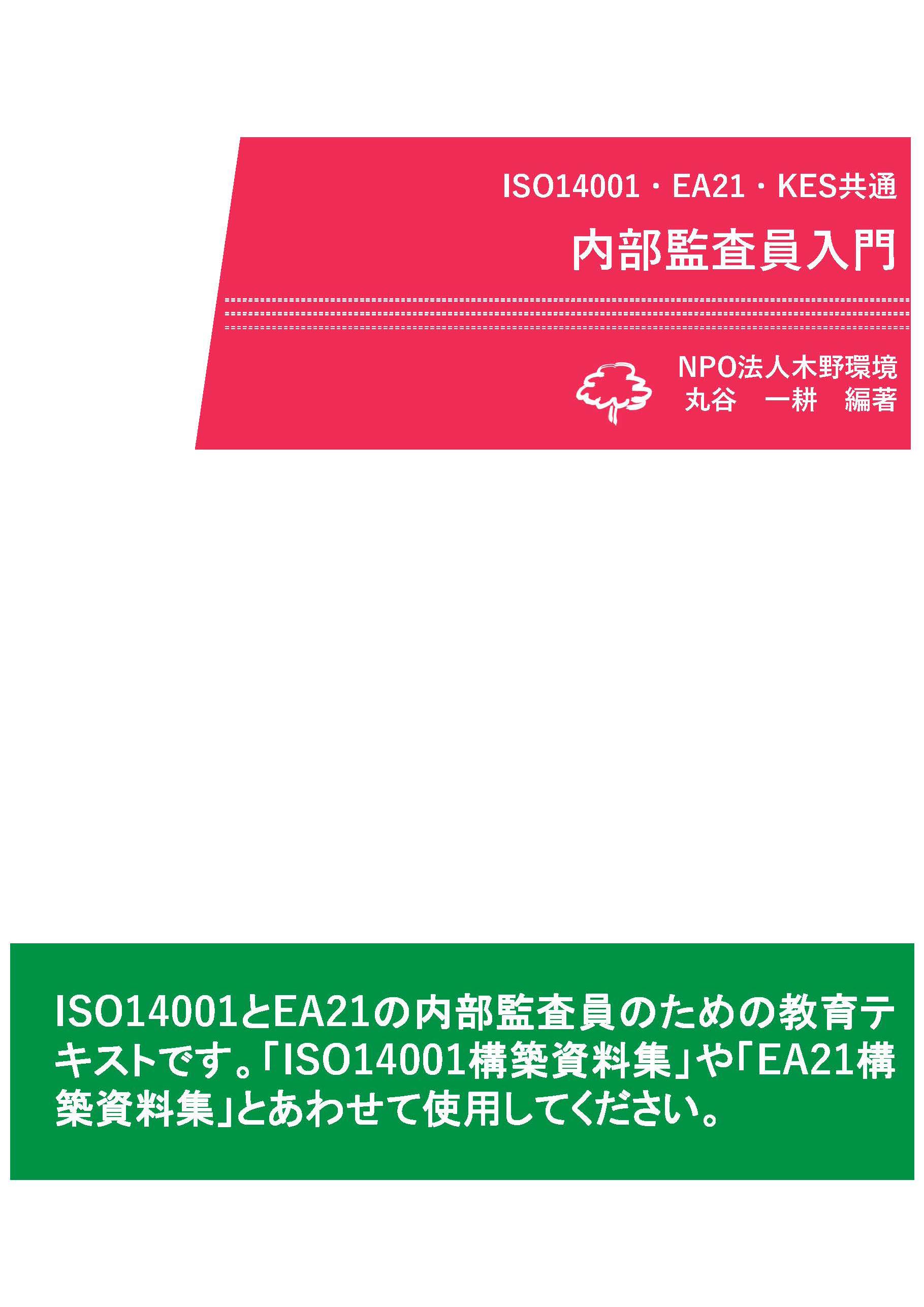 【ISO14001・EA21・KES共通 】内部監査員入門テキスト