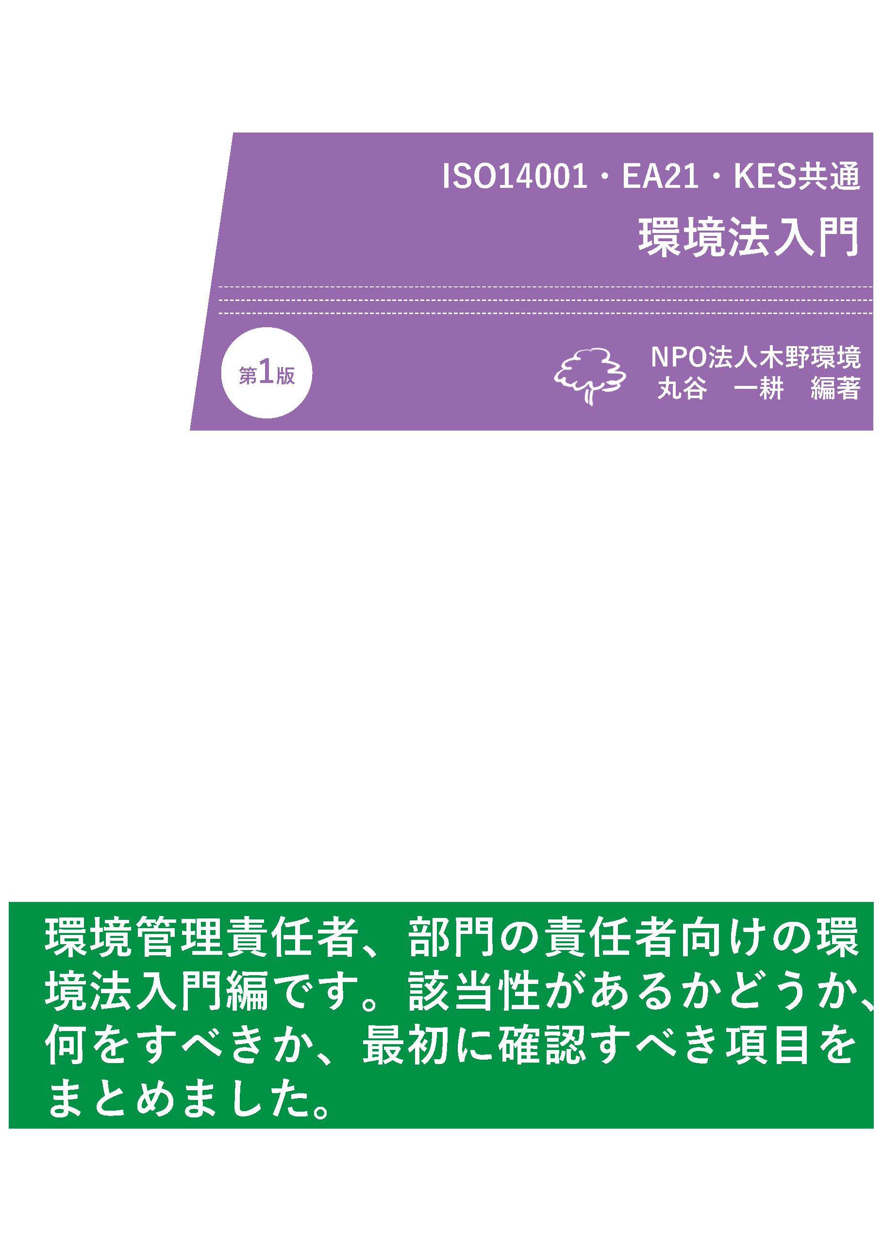 【ISO14001・EA21・KES共通】環境法入門